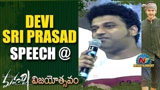 Devi Sri Prasad Speech At Maharshi Vijayotsavam | Mahesh Babu | Allari Naresh | Pooja Hegde