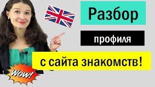 Английский сайт знакомств с иностранцами