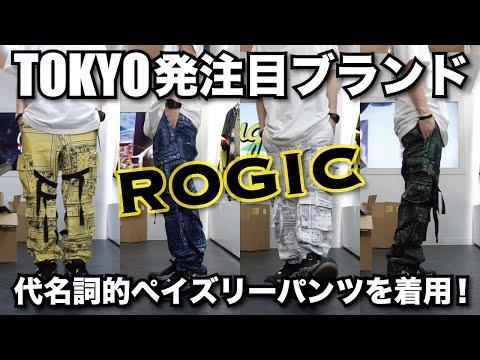 【商品レビュー】Off-White Tokyoスタッフが手掛ける新鋭ブランド『ROGIC』