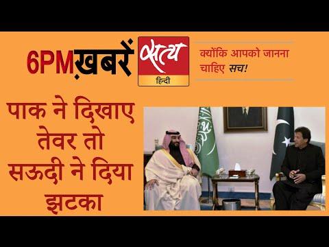 Satya Hindi News Bulletin। सत्य हिंदी न्यूज़ बुलेटिन- 12 अगस्त, शाम तक की ख़बरें