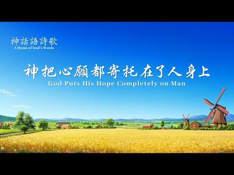 基督教會詩歌《神把心願寄託在了人身上》神愛不離不棄