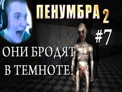 [Я НАПУГАН ДО МУРАШЕК!] Penumbra: Black Plague Прохождение Ч7