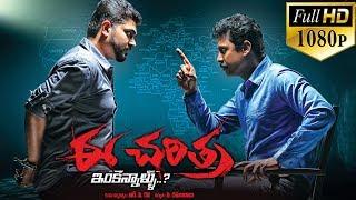 Video Ee Charithra Latest Telugu Full Length Movie MP3, 3GP, MP4, WEBM, AVI, FLV Juni 2018