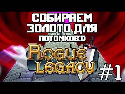 Rogue Legacy #1 - Собираем золото для потомков :D