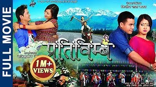 Video New Nepali Film 2073 || Pratibimba рЄЊрЅрЄАрЄЄрЄПрЄЌрЄПрЄЎрЅрЄЌ Reflection || Full Movie HD || by Kishor Rana Magar MP3, 3GP, MP4, WEBM, AVI, FLV Oktober 2018