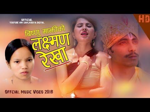(Bishnu Majhi's New Song Laxman Rekha    Rajan Basnet & Ghanshyam Chhetri Ft. Saya Bhandari &Nabin - Duration: 16 minutes.)