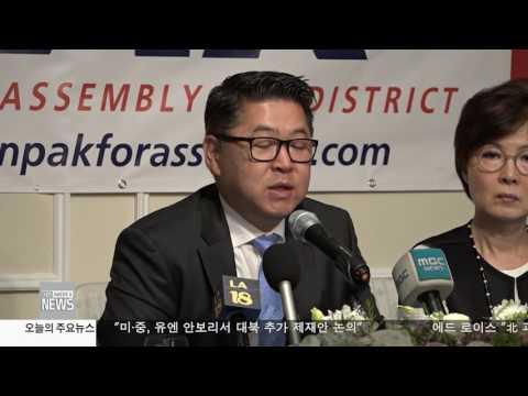 한인사회 소식 5.2.17 KBS America News
