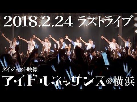 【ラストライブ ダイジェスト映像 2018.2.24@横浜】アイドルネッサンス