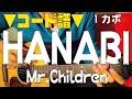■コード譜面■ HANABI / Mr.Children ギターコード