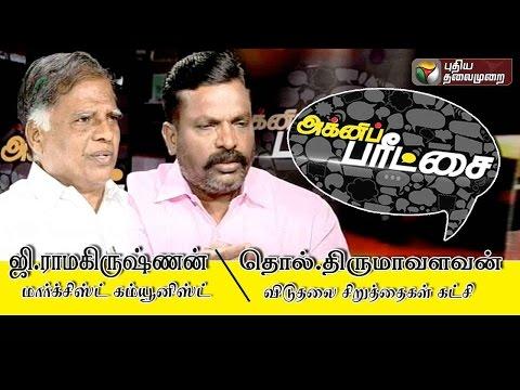 Agni-Paritchai-G-Ramakrishnan-Thirumavalavan--Exclusive-interview-Promo-26-03-16