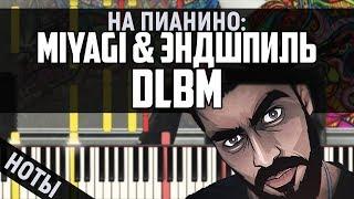 Как играть: Miyagi & Эндшпиль - DLBM | На Пианино + Ноты & MIDI