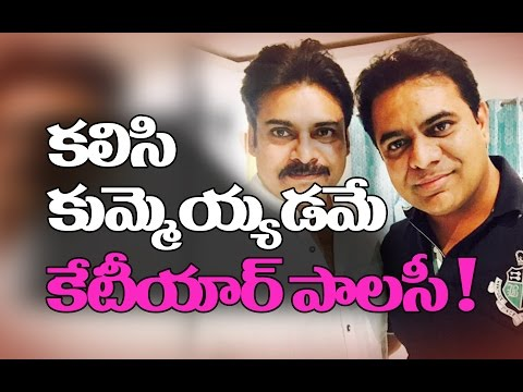 KTR and Pawan Kalyan A New Political Game