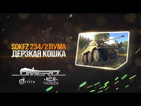 Обзор SdKfz 234/2 «ПУМА»: Дерзкая кошка! | War Thunder