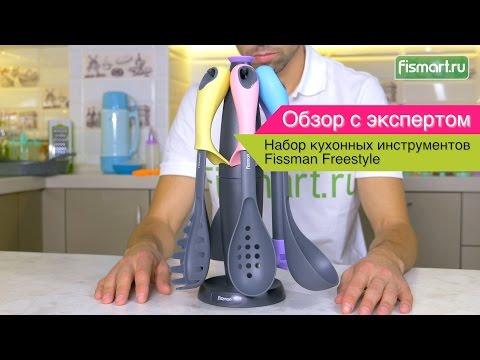 Набор кухонных инструментов Fissman Freestyle видеообзор (1105)