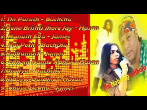 Download Tin Purush..Full Album.. Bachchu . James . Hasan..My Mixed HD Video