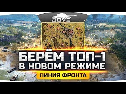 Берем ТОП-1 в новом режиме «Линия Фронта» ● АвиаУдар АртОбстрел и Дымовая Завеса - DomaVideo.Ru