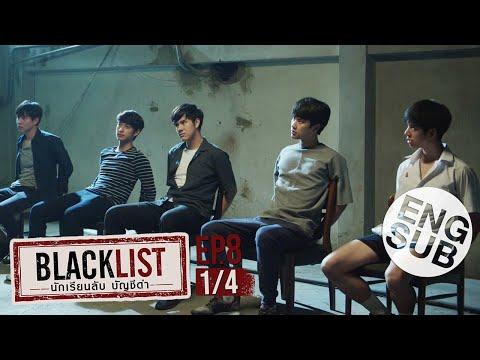 [Eng Sub] Blacklist นักเรียนลับ บัญชีดำ | EP.8 [1/4]