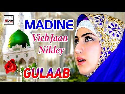 2020 Latest Heart Touching Naat Sharif by GULAAB   Madine Vich Jaan Nikley   Hi-Tech Islamic Naat