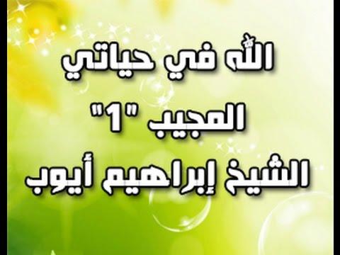الله في حياتي - المجيب ج 1