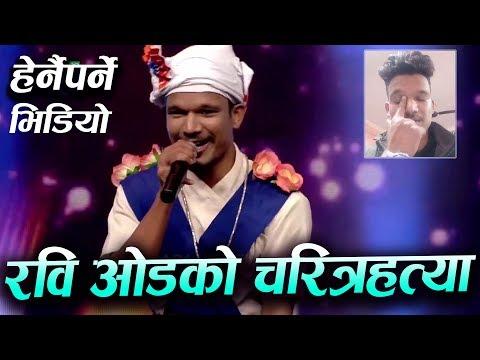 (रवि ओडको चरित्रहत्या गरिदै-रविले जितेको किन हेर्न सकेनन ? Rabi Oad   Nepal Idol - Duration: 12 minutes.)