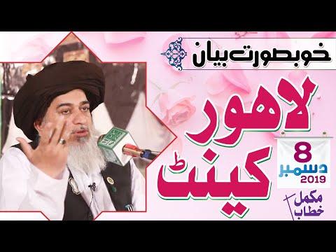 Allama Khadim Hussain Rizvi | Complete Bayan Lahore Cantt | 8 December 2019 [Full HD Bayan]