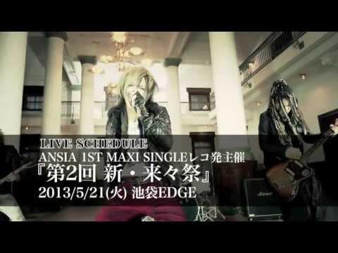 ANSIA 恋花-koibana- (NEW PV SPOT) (видео)