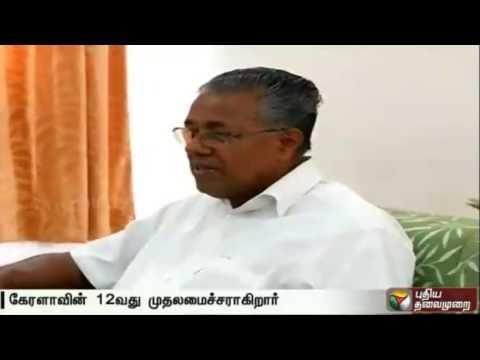 Pinarayi-Vijayan-to-be-sworn-in-as-Kerala-CM-today
