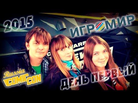 [AniLibria.TV] Игромир & Comic Con 2015 - День первый