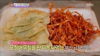 [K-Food] Spot!Tasty Food 찾아라 맛있는 TV - flat dumpling (Nampo-dong, Busan) 납작만두 20150829, MBCentertainment,radiostar