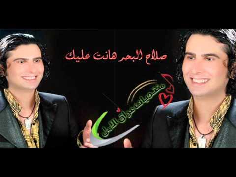 صلاح البحر هانت عليك خرافية 2013