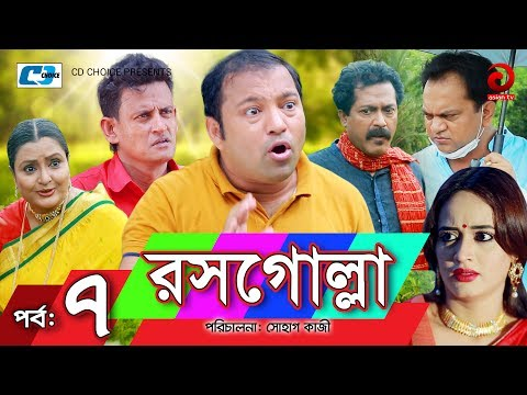 Rosogolla | Episode 07 End| Bangla Comedy Natok | Siddiqur Rahman | Faruq Ahmed | Mir Sabbir | Ahona