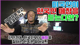 Video 미국인이 한국인 떼창 레전드를 듣는다면?? Korean fans' group song reaction MP3, 3GP, MP4, WEBM, AVI, FLV Februari 2019