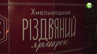 У Хмельницькому запрацював різдвяний ярмарок