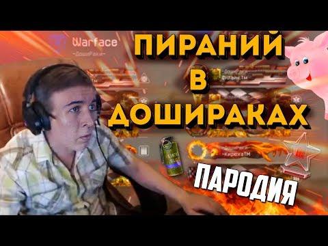 WARFACE.ПИРАНИЙ В ДОШИРАКАХ - ПАРОДИЯ №1! (18+) (видео)