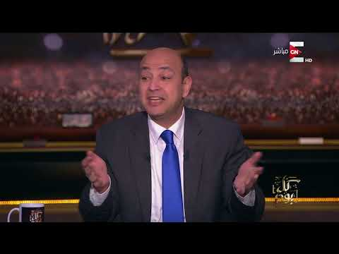 عمرو أديب: هل سأمضي حياتي أبارك للأهلي؟