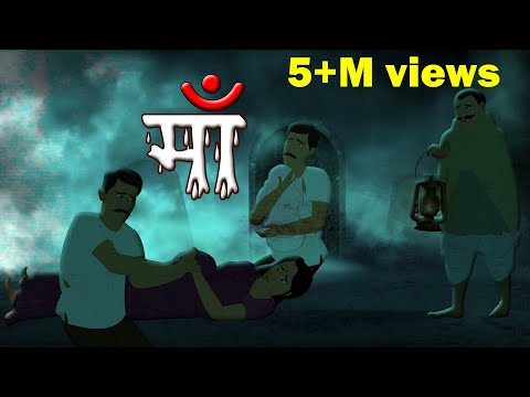 MAA | Hindi Horror Story | One Take Show