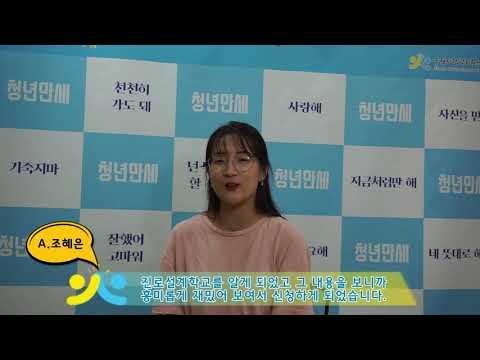 [수원청년학교] 진로설계학교 참여자 인터뷰 영상