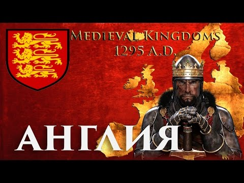 Total War Attila Medieval Kingdoms 1295 AD Англия #1