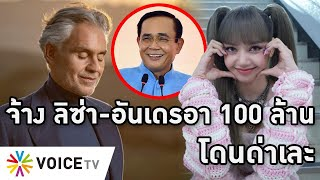 Overview-รัฐบาลจ้างลิซ่า 100ล้านโดนด่าเละ อัดคนทั้งประเทศได้อะไร ควรจ่ายเยียวยา-ซื้อวัคซีน-จ้างคนไทย