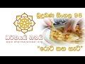 Budu Bana Sinhala 96 Dharmayai Obai