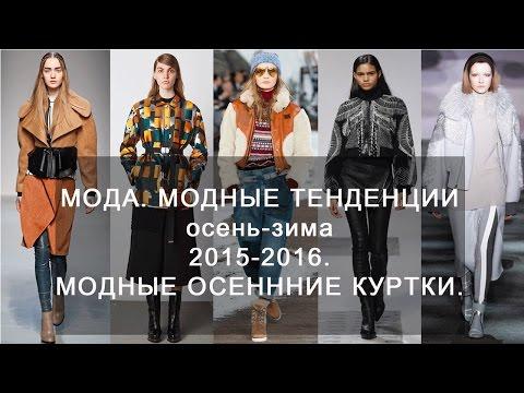 Мода. Модные тенденции осень-зима 2015-2016. Модные куртки.