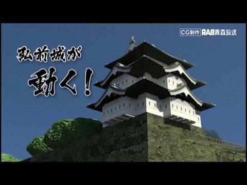 弘前城が動く!
