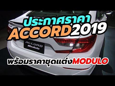 ประกาศ! ราคา 2019 Honda Accord / Accord Hybrid โฉมใหม่ รวม 3 รุ่นย่อย และชุดแต่ง Modulo