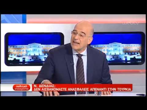 Ν. Δένδιας: Η Τουρκία κάνει μεγάλα λάθη στην περιοχή | 09/10/2019 | ΕΡΤ