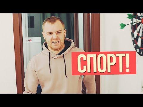 Спорт - DomaVideo.Ru