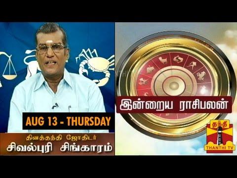 Indraya Raasipalan 13/08/2015 By Astrologer Sivalpuri Singaram - Thanthi TV