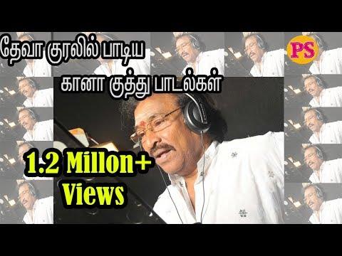 தேவா குரலில் பாடிய கானா குத்து டான்ஸ் பாடல்கள்   Voice Of Deva Gana Tamil H D Video Song