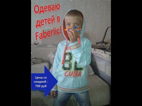 Обзор одежды Фаберлик! Работа в интернете Фаберлик Онлайн! видео