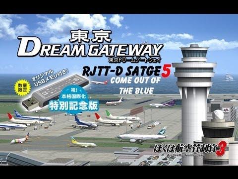 ATC3 Expert【RJTT-D】Stage05 :「Come out of the blue」[FR]:  La première vidéo commenté d'un stage sur ATC3 j'espère que vous apprécierez =)-------------------------------------------------------------------------------------------------You can follow us on fb : http://www.facebook.com/FanOfAnimeFrVous pouvez nous suivre sur fb : http://www.facebook.com/FanOfAnimeFrSi vous aimez Fairy Tail, voilà une page fb qui devrai vous intéressé : http://www.facebook.com/pages/Fairy-tail-Fr/1442333939313204?ref=hl-------------------------------------------------------------------------------------------------Lien pour la vidéo de présentation ATC3 : http://ascendents.net/?v=rYDcLC9RkcQLien pour le stage 01 : http://ascendents.net/?v=FUZGeLBt2L8Lien pour le stage 02 : http://ascendents.net/?v=0HOzAu0VVwkLien pour le stage 03 : http://ascendents.net/?v=ozFKV_XtYf8Lien pour le stage 04 : http://ascendents.net/?v=qkh4AdTqne8-------------------------------------------------------------------------------------------------Stage 05 : Come out of the blue sur l'aéroport de Haneda RJTT-D sur le jeu ぼくは航空管制官3.Dans ce stage on retrouve encore une fois des situations d'urgence que j'explique dans la vidéo