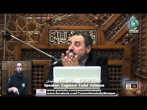 الدوره الإيمانيه (2-الموت) فاضل سليمان